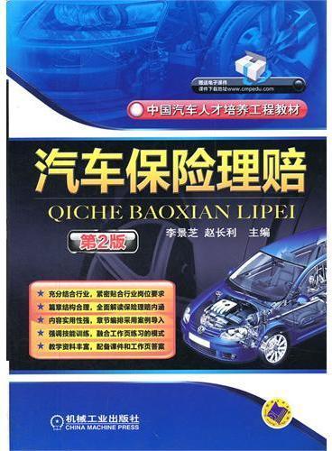 汽车保险理赔(第2版)