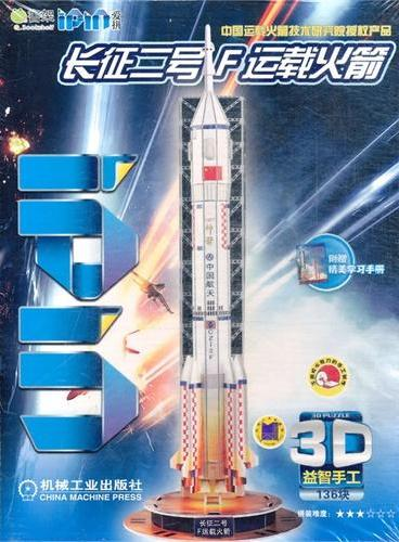 Q书架.爱拼 3D益智手工 长征二号F运载火箭
