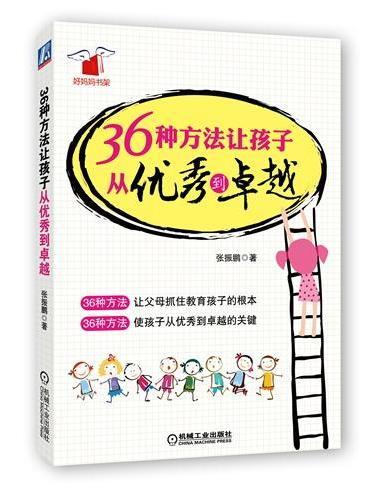 36种方法让孩子从优秀到卓越
