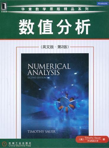 数值分析(英文版·第2版)