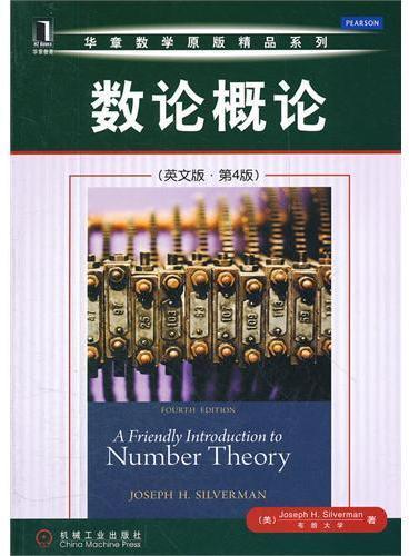 数论概论(英文版·第4版)
