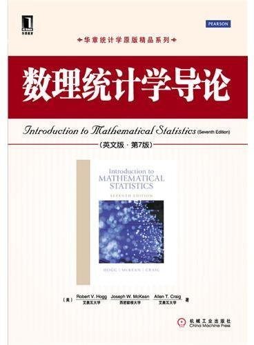 数理统计学导论(英文版·第7版)