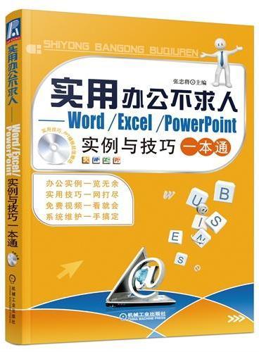 实用办公不求人——Word/Excel/PowerPoint实例与技巧一本通