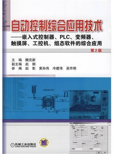 自动控制综合应用技术——嵌入式控制器、PLC、变频器、触摸屏、工控机、组态软件的综合应用(第2版)