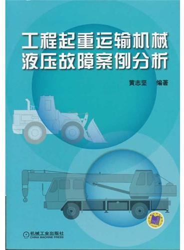 工程起重运输机械液压故障案例分析