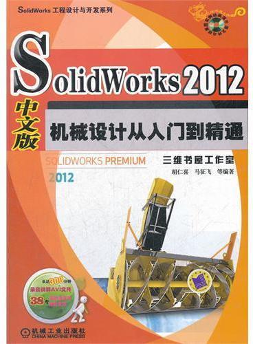 SolidWorks 2012中文版机械设计从入门到精通(SolidWorks工程设计与开发系列)
