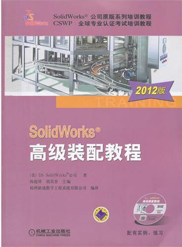 SolidWorks高级装配教程(2012版)
