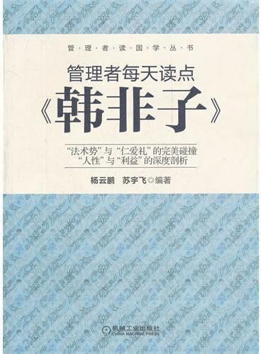 管理者每天读点《韩非子》(重读国学经典,贯通管理智慧)