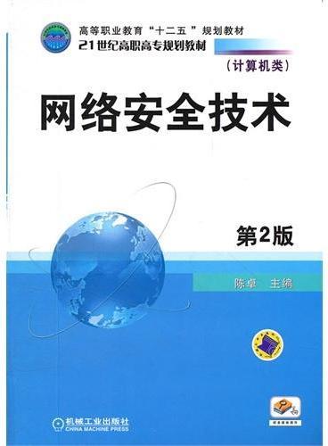 网络安全技术 第2版