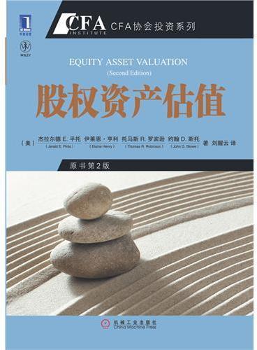 股权资产估值(原书第2版)(权威机构金程教育鼎力推荐,助您顺利通过CFA考试)