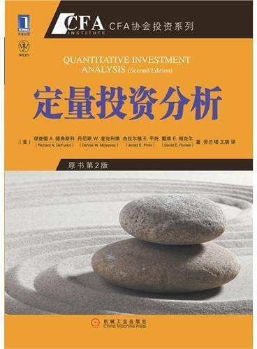 定量投资分析(原书第2版)(权威机构金程教育鼎力推荐,助您顺利通过CFA考试)