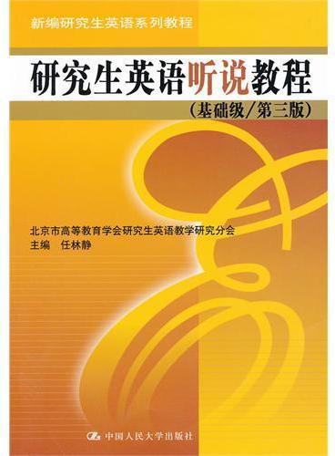 研究生英语听说教程(基础级/第三版)(新编研究生英语系列教程)附赠光盘
