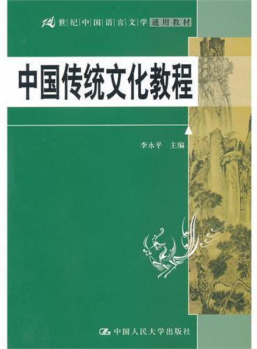 中国传统文化教程(21世纪中国语言文学通用教材)