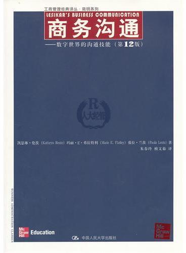 商务沟通——数字世界的沟通技能(第12版)(工商管理经典译丛·简明系列)