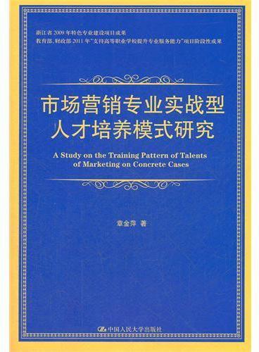 市场营销专业实战型人才培养模式研究