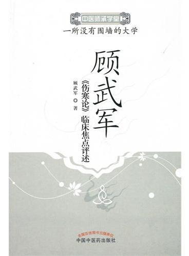顾武军《伤寒论》临床焦点评述中医师承学堂
