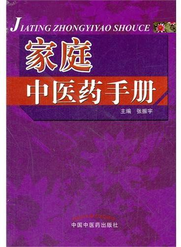 家庭中医药手册