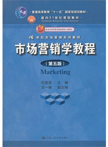 """市场营销学教程(第五版)(21世纪市场营销系列教材;""""十一五""""国家级规划教材;面向21世纪课程教材)"""