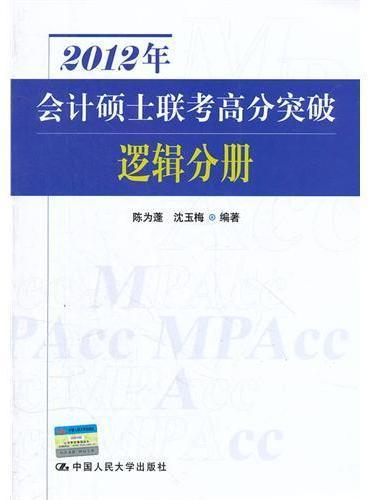 2012年会计硕士联考高分突破 逻辑分册