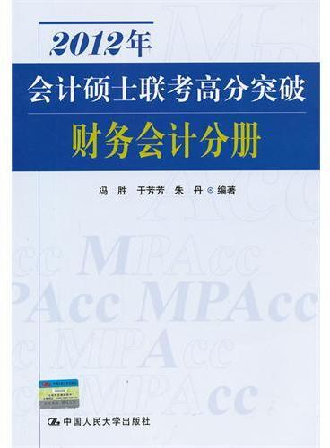 2012年会计硕士联考高分突破 财务会计分册