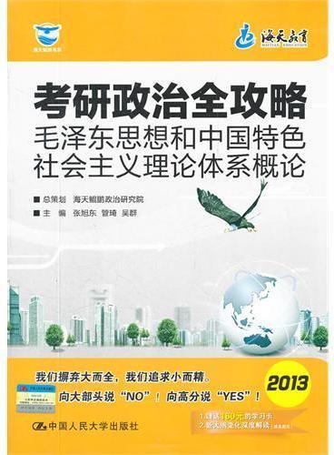 (海天)考研政治全攻略 毛泽东思想和中国特色社会主义理论体系概论