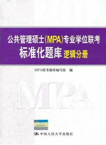 2012公共管理硕士(MPA)专业学位联考标准化题库·逻辑分册