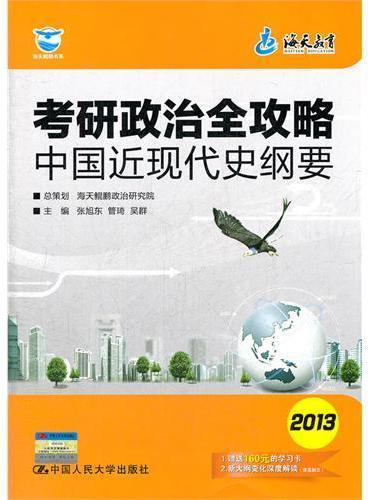 (海天)考研政治全攻略 中国近现代史纲要
