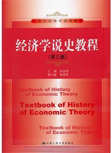 经济学说史教程(第三版)(21世纪经济学系列教材)