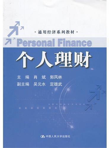 个人理财(通用经济系列教材)