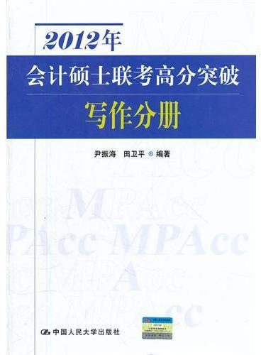 2012年会计硕士联考高分突破 写作分册2012年会计硕士联考高分突破 写作分册