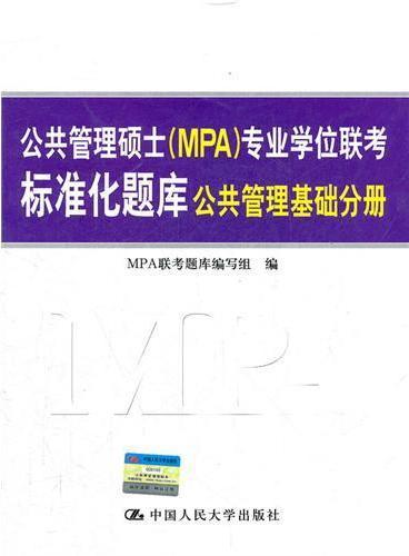 2012公共管理硕士(MPA)专业学位联考标准化题库·公共管理基础分册