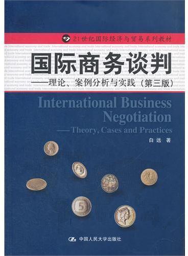 国际商务谈判——理论、案例分析与实践(第三版)(21世纪国际经济与贸易系列教材)