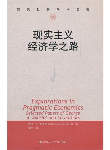 现实主义经济学之路(当代世界学术名著)(诺贝尔经济学奖得主力作)