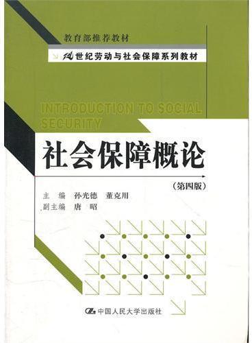 社会保障概论(第四版)(21世纪劳动与社会保障系列教材;教育部推荐教材)