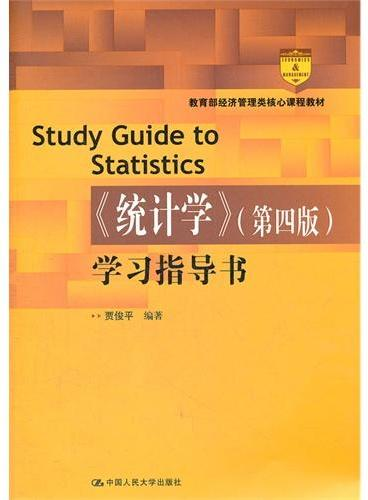 《统计学》(第四版)学习指导书(教育部经济管理类核心课程教材)