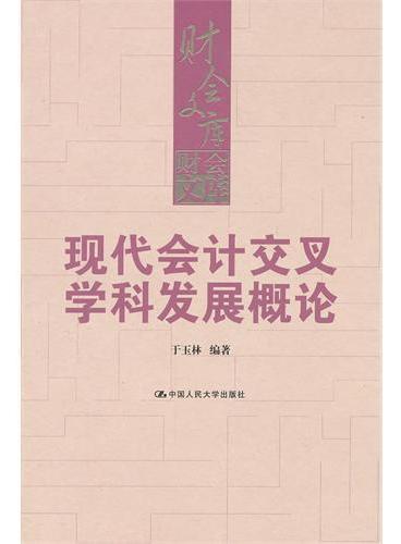 现代会计交叉学科发展概论(财会文库)