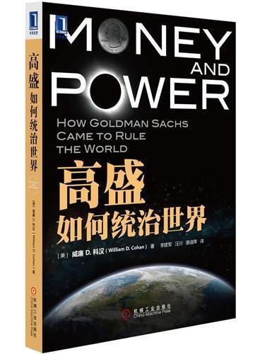 高盛如何统治世界(迄今为止最全面、最客观的高盛传记,这是一家最具有影响力、震慑力和最受争议的投资银行。)