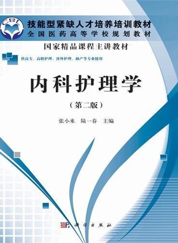 内科护理学(第二版)(高职高专)