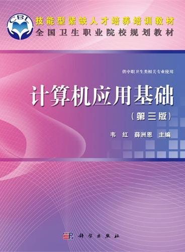 计算机应用基础(第三版)(共用课)