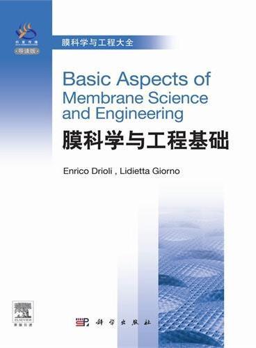 膜科学与工程基础
