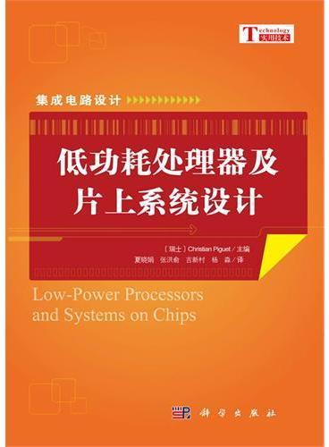 低功耗处理器及片上系统设计