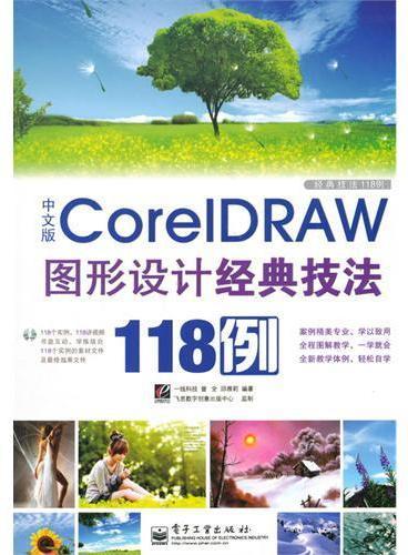 中文版CorelDRAW图形设计经典技法118例(含DVD光盘1张)