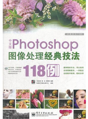 中文版Photoshop图像处理经典技法118例(全彩)(含DVD光盘1张)