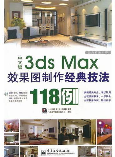 中文版3ds Max效果图制作经典技法118例(全彩)(含DVD光盘1张)