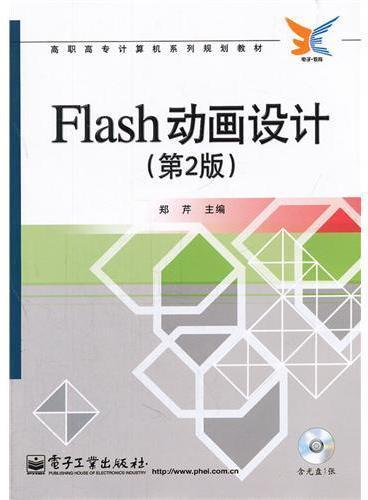 Flash动画设计(第2版)(含CD光盘1张)