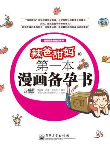 辣爸甜妈的第一本漫画备孕书(全彩)