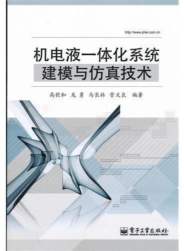 机电液一体化系统建模与仿真技术