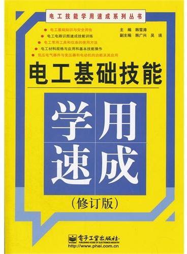电工基础技能学用速成(修订版)