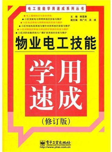 物业电工技能学用速成(修订版)