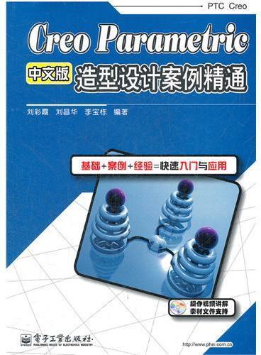 Creo Parametric中文版造型设计案例精通(含DVD光盘1张)